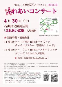 2016ふれコンposter